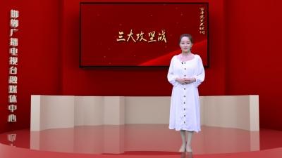 邯鄲V視|百年黨史關鍵詞(九十)——三大攻堅戰