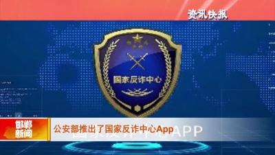 公安部推出了國家反詐中心App