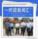 时政新闻汇(6月14日——6月20日)