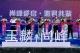 峰峰矿区玉麟·尚峰营销中心开放仪式