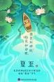 """6月21日11时32分""""夏至"""":稻花如白练,荷花别样红"""