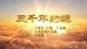 京劇《三千年的城》三千年文脈 柳老絲長