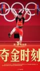 """中國第五金,李發彬上演""""金雞獨立"""""""
