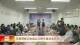 慶祝邯鄲記協成立30周年座談會召開