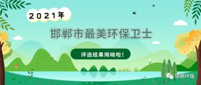 2021邯鄲最美環保衛士揭曉!