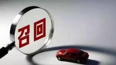 召回!涉及五菱、東風、奇瑞、長城共147.83萬輛車!