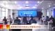 邯鄲市舉行2021年防汛工作新聞發布會