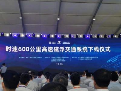 中國速度!時速600公裏的高速磁浮正式下線
