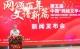 """第五屆中國""""網絡文學+""""大會內容發布"""