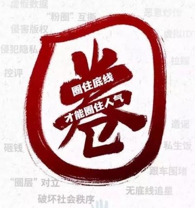 """新華網評:""""飯圈文化"""",該整治了!"""