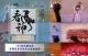 150秒沙畫繪出中國隊東京奧運會破防瞬間 看神馬