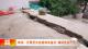 【防汛采訪小分隊發自一線的報道】雞澤:開展受災房屋核實鑒定 確保危房不住人