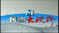 民生大視野 08-17