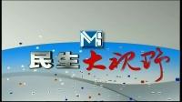 民生大視野 08-02
