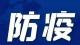 擴散!邯鄲市疾控中心發布防控新冠疫情十條措施