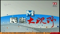 民生大視野 08-03