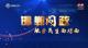 【邯鄲問政】邯鄲市醫療保障局接受電視問政