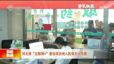 """河北將""""互聯網+""""複診項目納入醫保支付範圍"""
