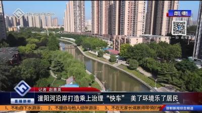 """滏陽河沿岸打造乘上治理""""快車"""" 美了環境樂了居民"""