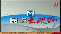 民生大視野 09-08