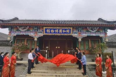 頤和園博物館掛牌 首展聚焦福壽文化