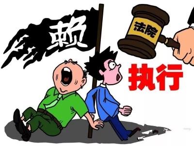 """河北全省法院開展""""集中執行百日攻堅""""活動"""