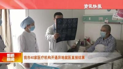 邯鄲市40家醫療機構開通異地就醫直接結算