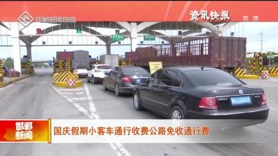 國慶假期小客車通行收費公路免收通行費