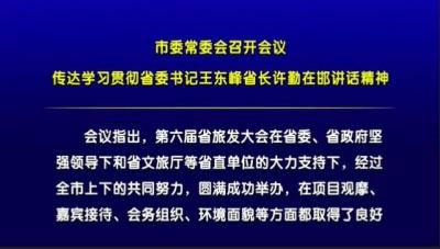 市委常委會召開會議 傳達學習貫徹省委書記王東峰省長許勤在邯講話精神 張維亮主持並講話