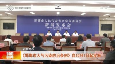 《邯鄲市大氣汙染防治條例》自10月1日起施行
