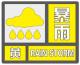 邯郸市气象台2021年09月18日20时03分发布暴雨黄色预警信号