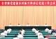 河北省抓黨建促鄉村振興暨基層黨建工作會議在石家莊召開
