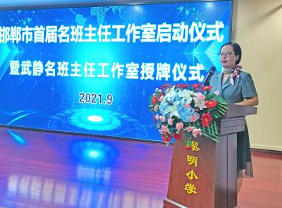 邯鄲市首屆名班主任工作室在黎明小學正式啟動