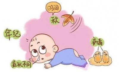 河北醫大一院醫生提醒:謹防秋季腹瀉 嗬護兒童健康