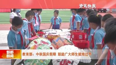 教育部:中秋國慶假期 鼓勵廣大師生就地過節