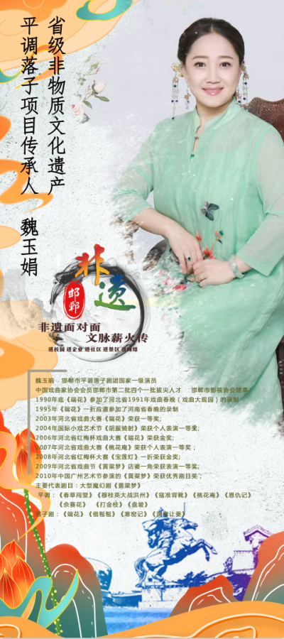 【非遺品牌遍邯鄲】省級非物質文化遺產平調落子項目傳承人魏玉娟