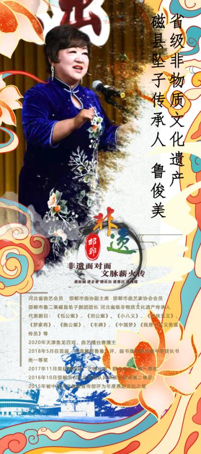 【非遺品牌遍邯鄲】省級非物質文化遺產磁縣墜子項目傳承人魯俊美