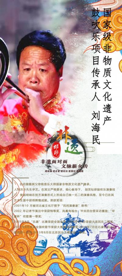【非遺品牌遍邯鄲】國家級非物質文化遺產鼓吹樂項目傳承人劉海民