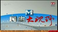 民生大視野 09-23