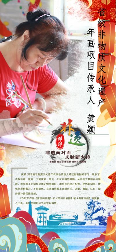 【非遺品牌遍邯鄲】省級非物質文化遺產年畫項目傳承人黃穎