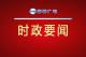 樊成华主持召开第三产业发展调度会