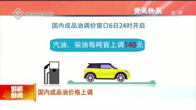 國內成品油價格上調