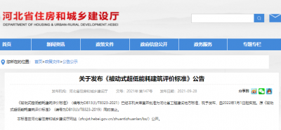2022年1月1日起實施,河北省住建廳發布《被動式超低能耗建築評價標準》