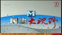 民生大視野 09-27