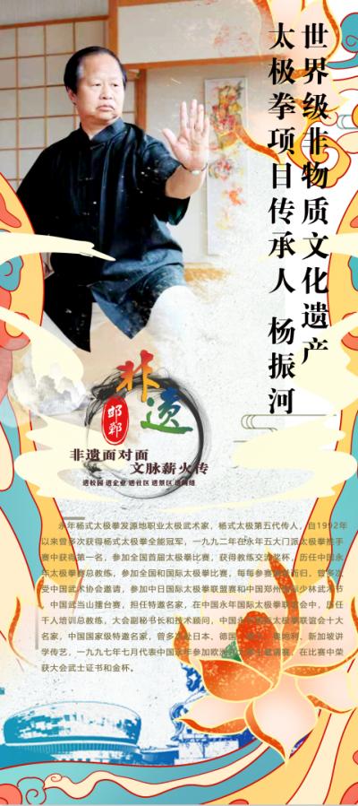 【非遺品牌遍邯鄲】世界級非物質文化遺產太極拳項目傳承人楊振河