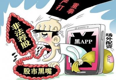 """嚴懲財經""""黑嘴""""!2929個違規自媒體賬號被處置"""