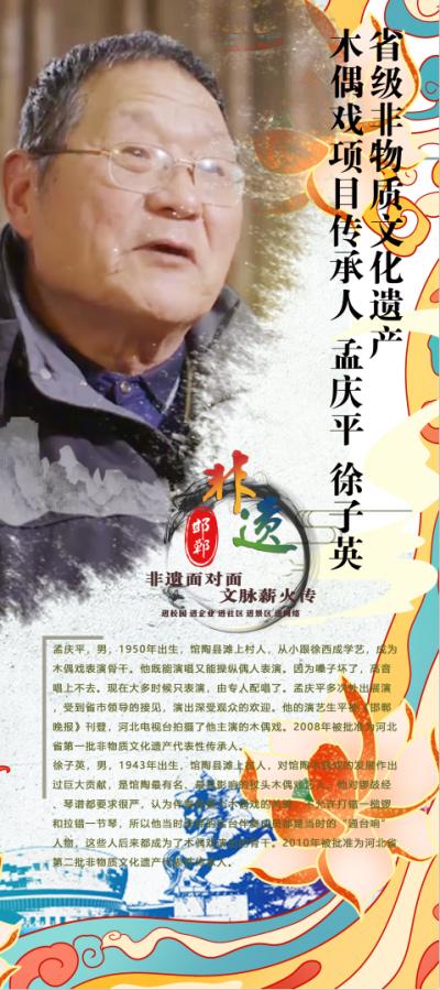 【非遺品牌遍邯鄲】省級非物質文化遺產木偶戲項目傳承人孟慶平、徐子英