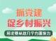 長圖|抓黨建促鄉村振興 河北要從這幾個方麵發力