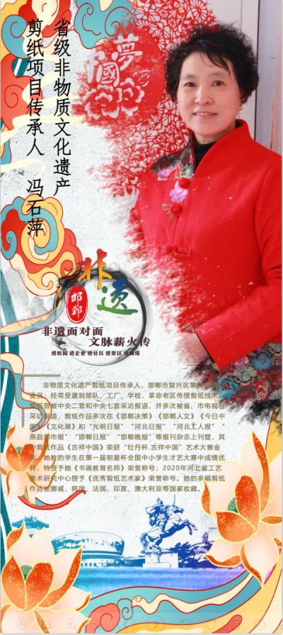 【非遺品牌遍邯鄲】省級非物質文化遺產剪紙項目傳承人馮石萍
