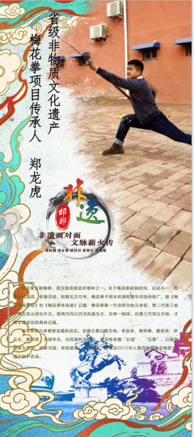 【非遺品牌遍邯鄲】省級非物質文化遺產梅花拳項目傳承人鄭龍虎